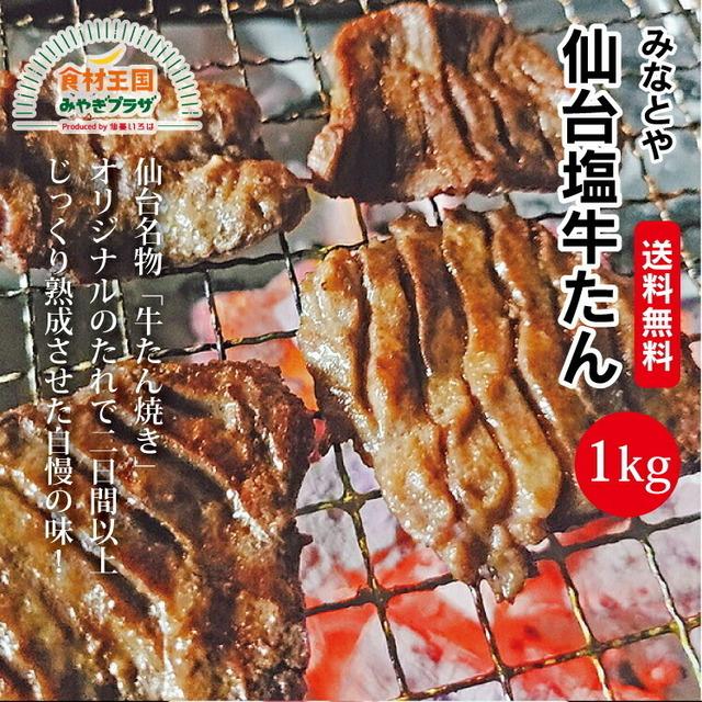 minatoya-gyutan01[1].jpg